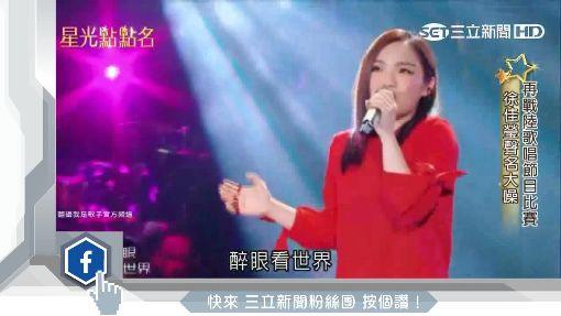 唱作實力終發光 徐佳瑩勇闖歌壇追夢