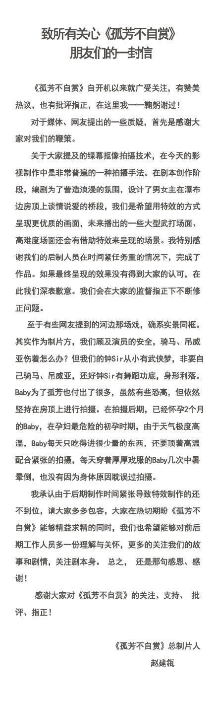 Angelababy,鍾漢良,孤芳不自賞(圖/翻攝自孤芳不自賞官方微博)