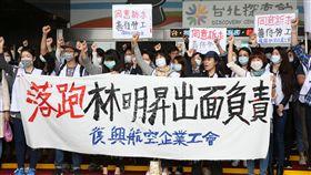 復興航空第5次協商前記者會6日在台北市政府前舉行.興航工會.林明昇(圖/中央社)