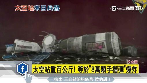 """陸太空站""""天宮一號"""" 下半年恐墜毀地球"""