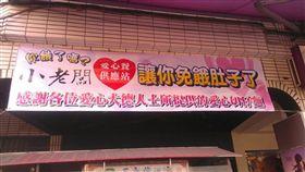 蘆洲,小老闆麵店,愛心餐供應站,切仔麵 圖/翻攝自小老闆臉書