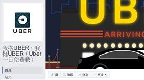 UBER司機在臉書醞釀發起「我搭UBER,我挺UBER(UBER一日免費載)」活動_臉書