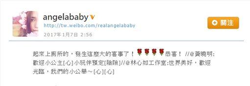 Angelababy與黃曉明向林心如道喜,圖/Angelababy微博