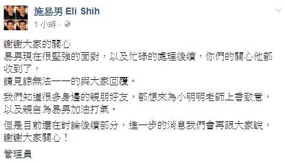 圖/翻攝自施易男臉書