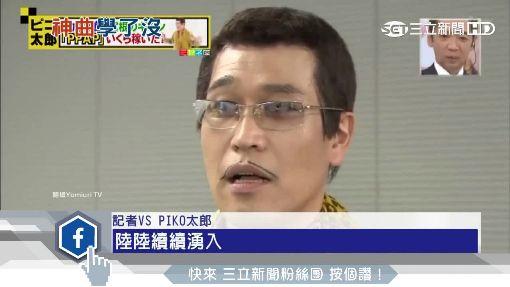 "PIKO太郎又現神曲! ""柳橙汁""點閱爆表"
