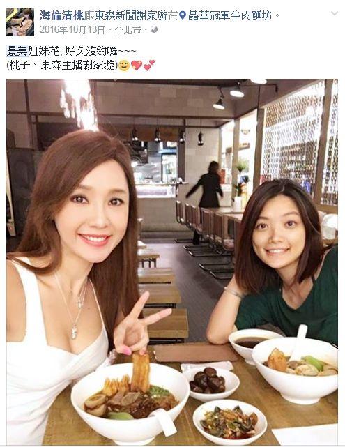 海倫清桃,景美 圖/翻攝自臉書