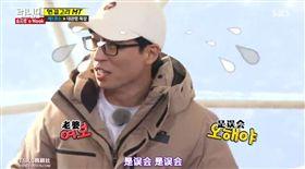 劉在錫,國民MC,劉大神,Running man,測謊,結婚,老婆,說謊/DailyMotion