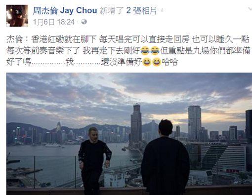 周杰倫 圖/臉書