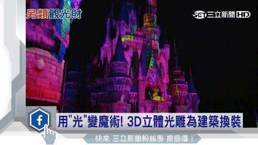 """用""""光""""變魔術! 3D立體光雕為建築換裝"""