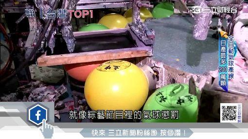 MIT氣球銷120國 包裝印國旗杜絕仿冒