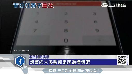王者歸來! 諾基亞新機 僅在中國銷售
