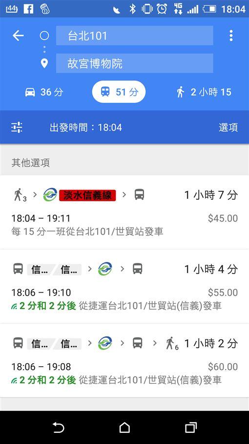 公車、台鐵到站時間即時通 Google地圖即時大眾運輸資訊在台上線