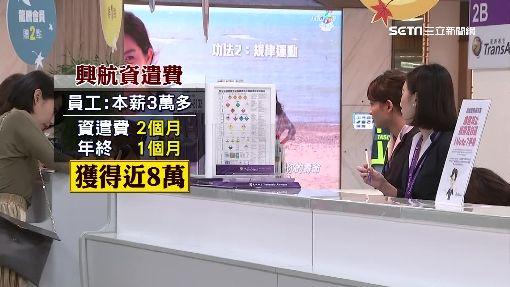 """林明昇憔悴""""加發1個月年終"""" 興航工會拒買單"""