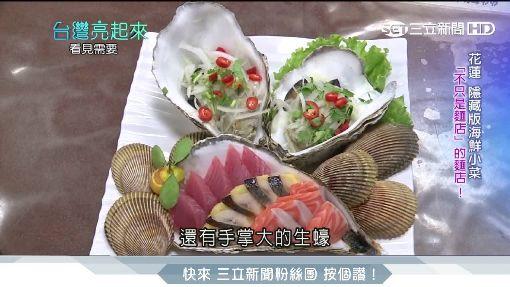 花蓮麵店「不只賣麵」!新鮮魚獲打出名號