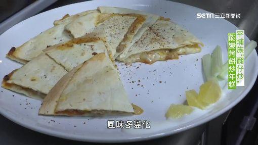平埔族「翻仔炒」能變烤餅能炒年糕
