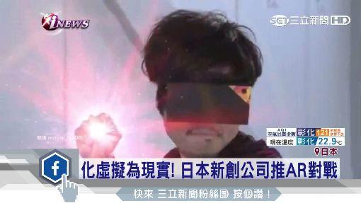"""連線對戰落伍了! 虛擬""""AR""""超炫登場"""