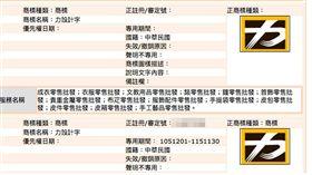 時代力量商標傳遭搶註,其中1件去年12月核准,從智 慧局商標檢索系統查詢發現,申請人為王朝安,去年5 月申請將白色力字、底色咖啡色、外框黃色作為商標。  (圖片擷取自智慧局網站)