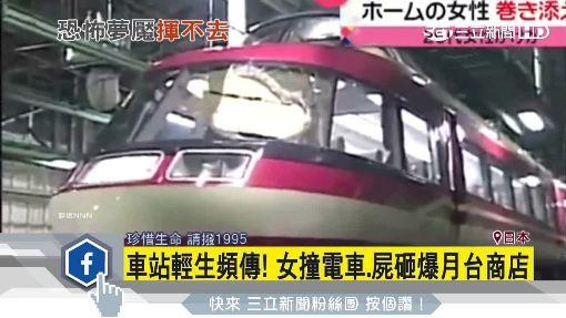 屍速列車日本版!? 屍體擊傷等電車女子