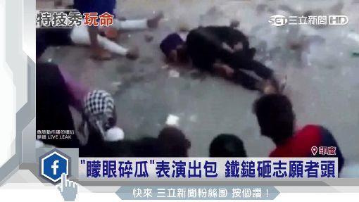 """""""矇眼碎瓜""""表演出包 鐵鎚砸志願者頭"""