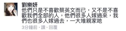 劉樂妍臉書發文(圖/翻攝自劉樂妍臉書)