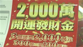 彩券、刮刮樂、中獎、賭博、運氣、開運發財金