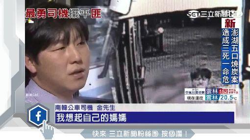 """開車目擊搶案 韓""""最猛司機""""痛扁搶匪"""