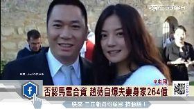 T 趙薇疑炒股1700