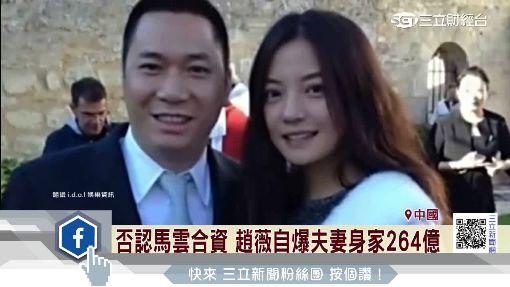 否認馬雲合資 趙薇自爆夫妻身家264億