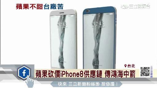 蘋果砍價iPhone8供應鏈 傳鴻海中箭