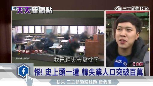 """南韓經濟垮台倒數!? 10青年""""1人失業"""""""