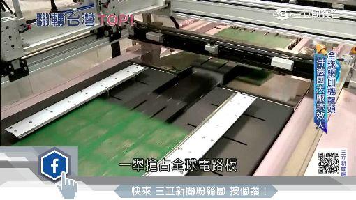 蘋果指定網印機 超高精度冠全球