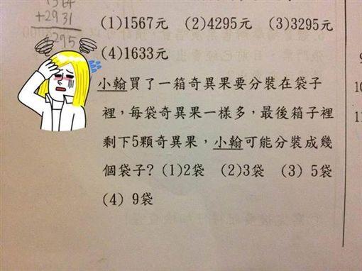 數學題目/爆笑公社