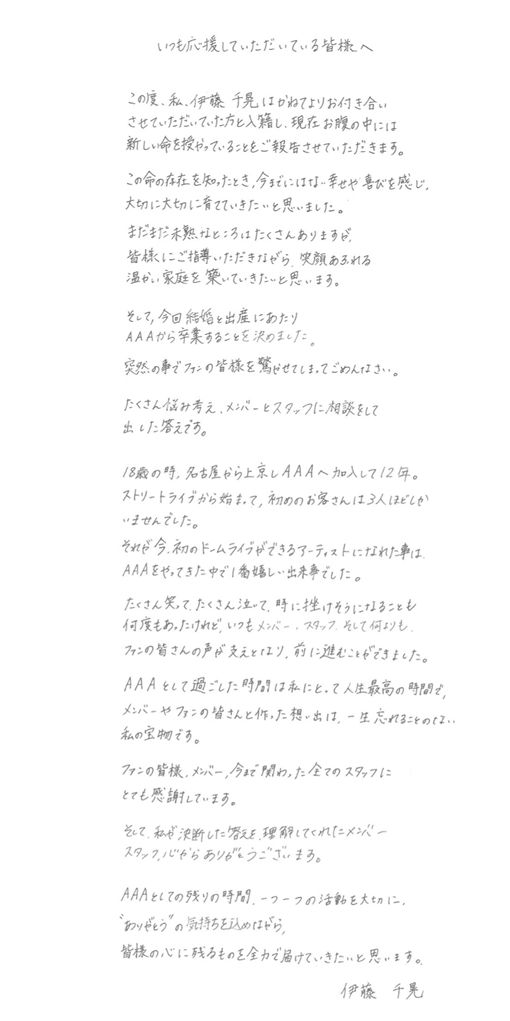 伊藤千晃,退團聲明,翻攝自AAA官網