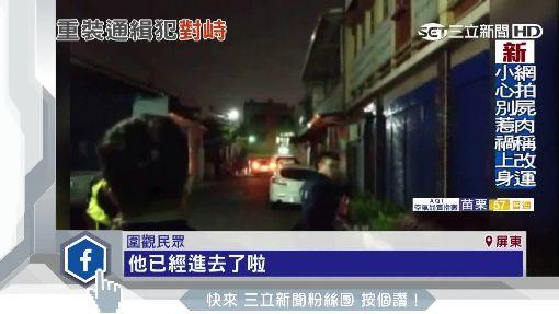 通緝犯拒捕對峙 持槍抱瓦斯桶揚言引爆