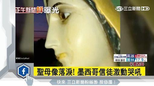 聖母像落淚! 墨西哥信徒激動哭吼