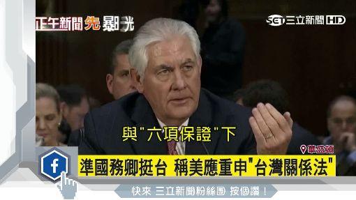 """準國務卿挺台 稱美應重申""""台灣關係法"""""""