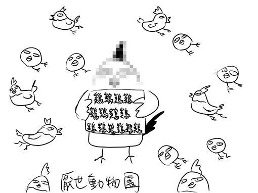 厭世姬(圖/翻攝自厭世動物園臉書)