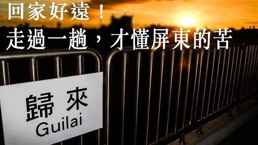潘孟安,屏東,高鐵/潘孟安臉書