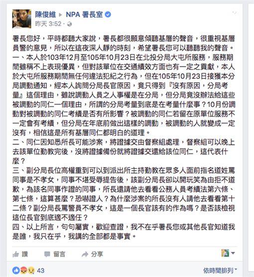 台北市北投分局副分局長王芳美,因李姓女警休假未返回屏東探望父母,她竟當著同仁面前訕笑對方是「不孝女」挨告妨害名譽(翻攝畫面)