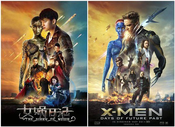 《女媧日記》海報疑抄襲《X戰警》 圖/翻攝自微博、IMDb
