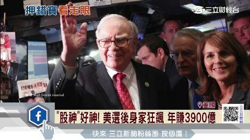 """錯估""""後川普""""局勢 索羅斯慘賠3百億台幣"""