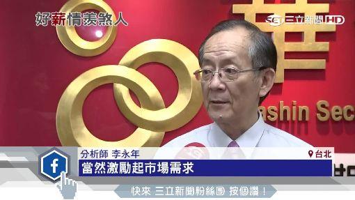 """""""傳產翻身""""年終旺! 台塑6.38月.和泰10個月"""