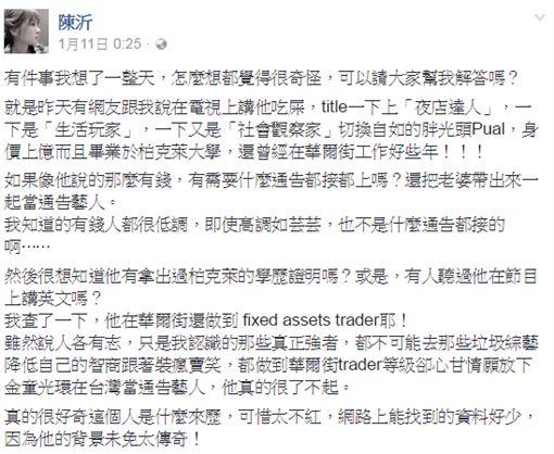 Paul Chu、陳沂臉書