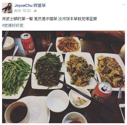 大馬正妹四葉草赴美工作 用餐吃中國菜少這味覺得「藍瘦」 圖/翻攝自四葉草臉書專頁