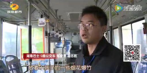 公車,爆竹,煙火,乘客,司機,背包 圖/翻攝自騰訊視頻