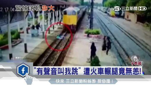泰男遭火車輾腿 竟毫髮無傷跑離!