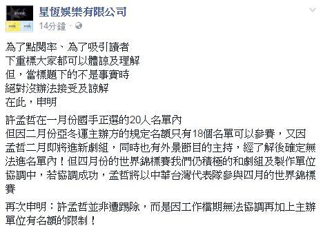 許孟哲因工作檔期未能參賽亞冬運! 圖/翻攝自星恆娛樂臉書