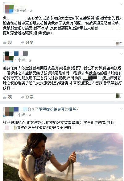 蔡姓網友稱自己是張婯嬅老公(圖/翻攝自蔡金錡臉書)