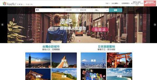 AsiaYo,跨國民宿訂房平台/業者提供