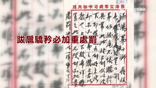 """26萬件""""機密""""上網! 國史館揭秘蔣中正"""
